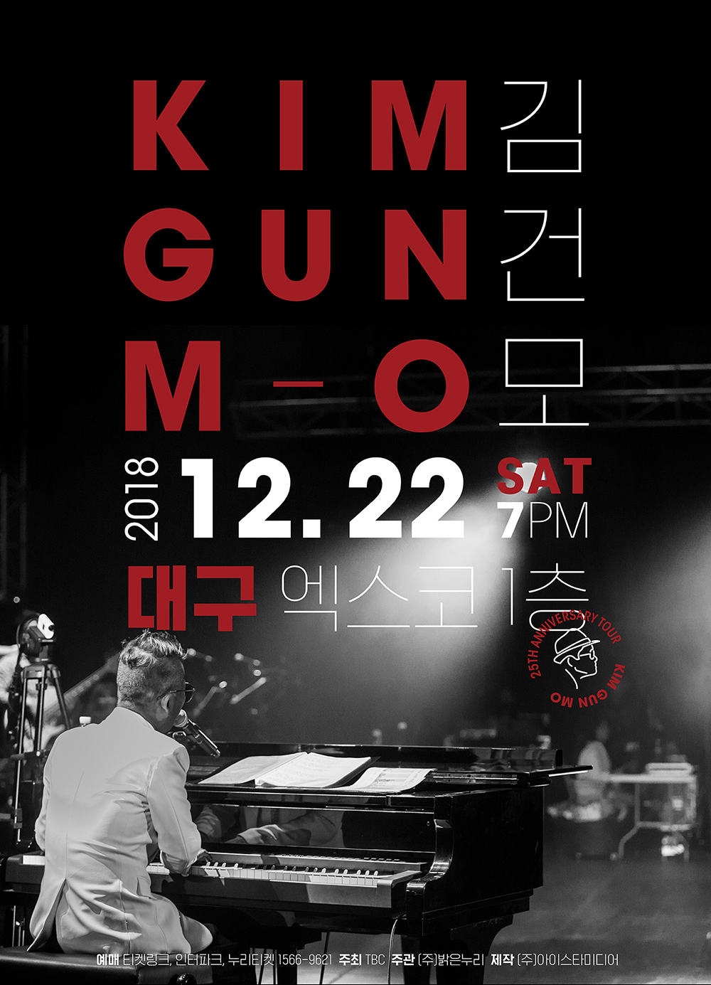 김건모 25th Anniversary Tour  -  대구